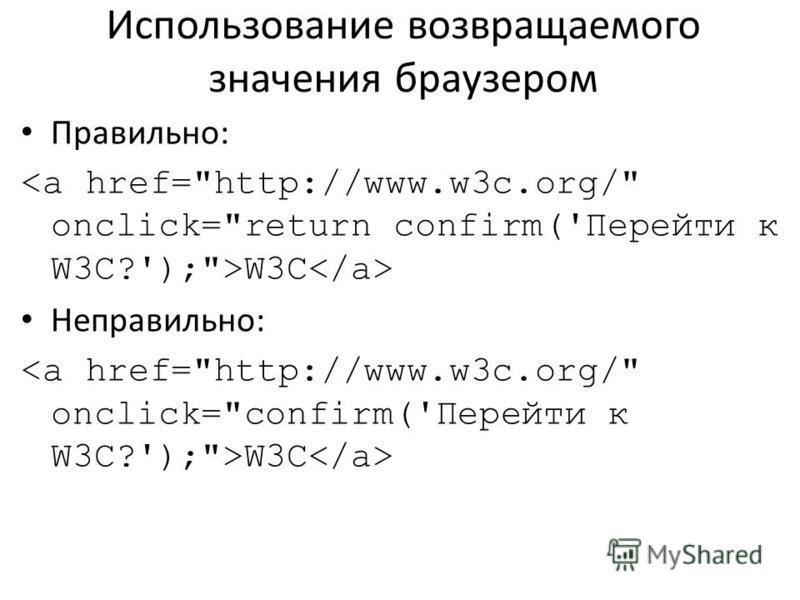 Использование возвращаемого значения браузером Правильно: W3C Неправильно: W3C