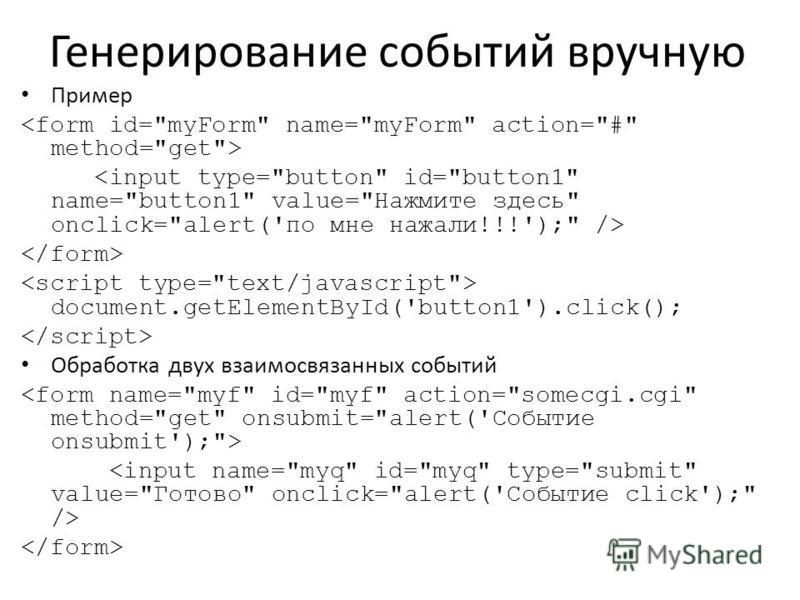 Генерирование событий вручную Пример document.getElementById('button1').click(); Обработка двух взаимосвязанных событий