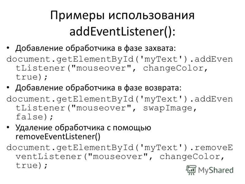 Примеры использования addEventListener(): Добавление обработчика в фазе захвата: document.getElementById('myText').addEven tListener(