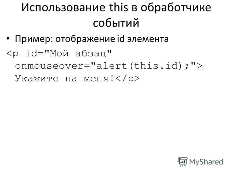 Использование this в обработчике событий Пример: отображение id элемента Укажите на меня!