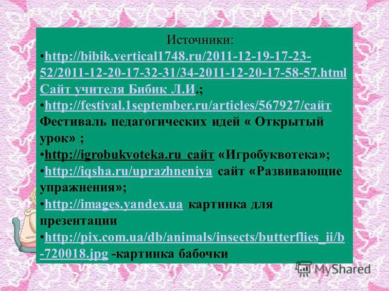 Источники: http://bibik.vertical1748.ru/2011-12-19-17-23- 52/2011-12-20-17-32-31/34-2011-12-20-17-58-57. html Сайт учителя Бибик Л.И.;http://bibik.vertical1748.ru/2011-12-19-17-23- 52/2011-12-20-17-32-31/34-2011-12-20-17-58-57. html Сайт учителя Биби