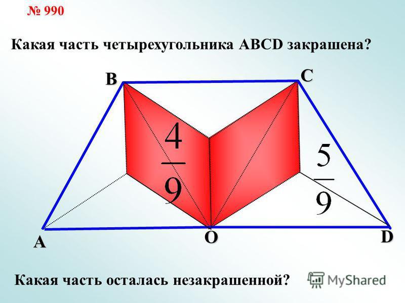 А В С О D Какая часть четырехугольника ABCD закрашена? Какая часть осталась незакрашенной? 990