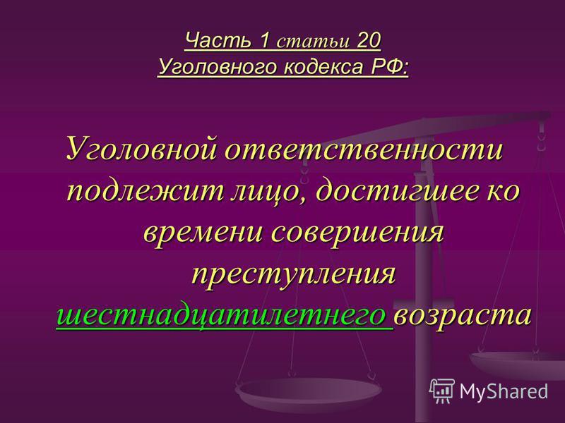Часть 1 статьи 20 Уголовного кодекса РФ: Уголовной ответственности подлежит лицо, достигшее ко времени совершения преступления шестнадцатилетнего возраста