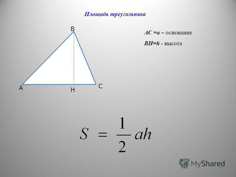 А С В Н АС =a – основание ВН=h - высота Площадь треугольника