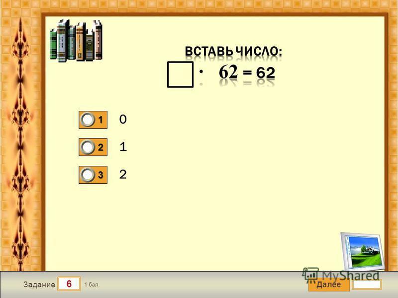 Далее 6 Задание 1 бал. 1111 2222 3333 0 1 2