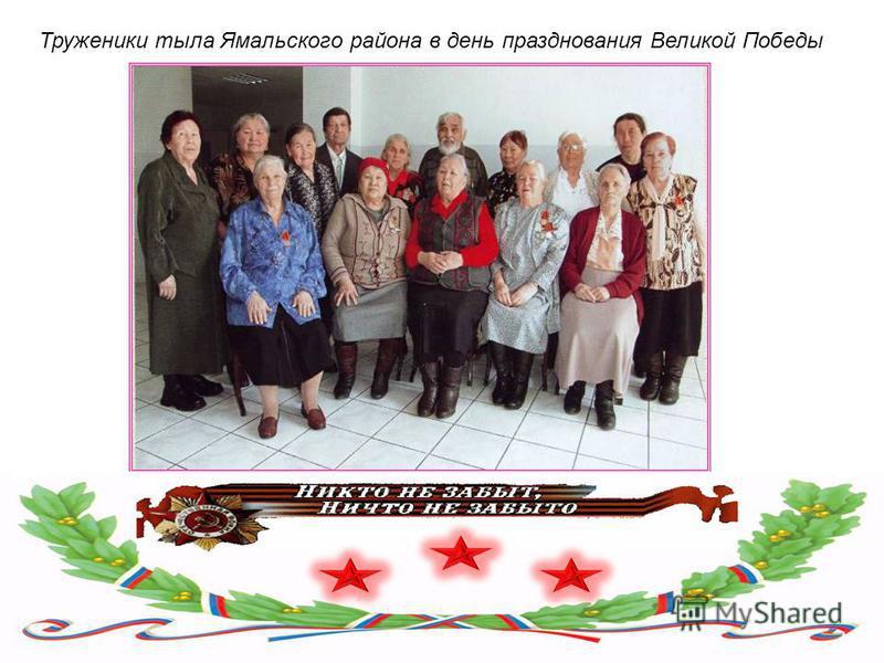 Труженики тыла Ямальского района в день празднования Великой Победы