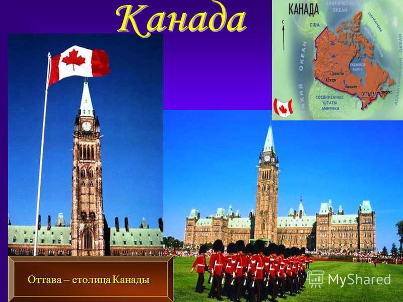 Оттава – столица Канады Оттава – столица Канады.