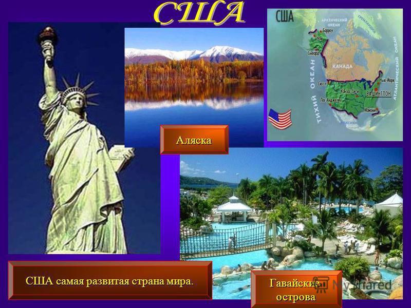 США самая развитая страна мира. Гавайскиеострова Аляска