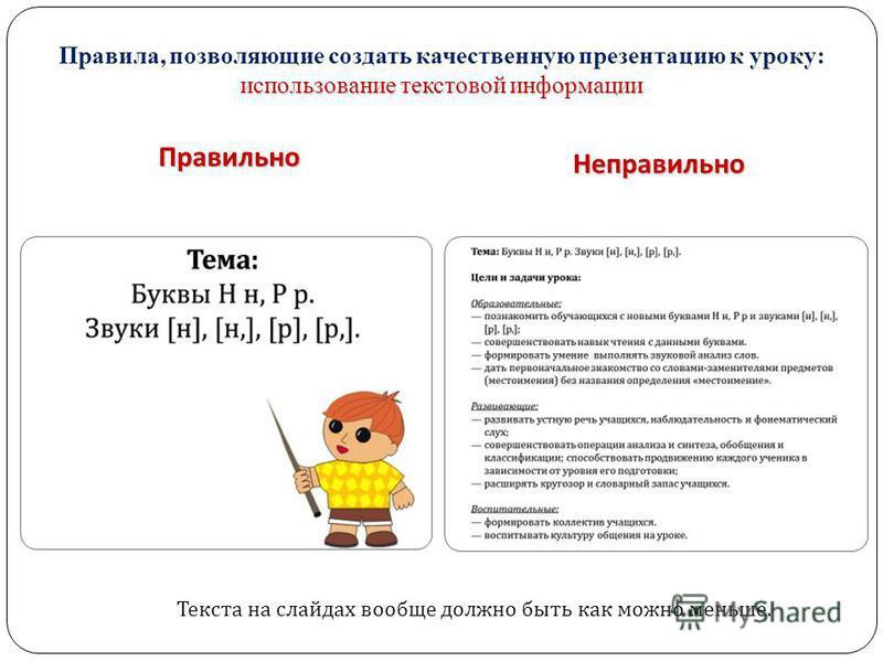 использование текстовой информации Правила, позволяющие создать качественную презентацию к уроку: использование текстовой информации Правильно Неправильно Текста на слайдах вообще должно быть как можно меньше.
