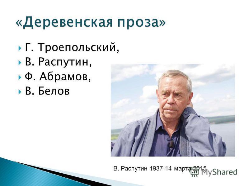 Г. Троепольский, В. Распутин, Ф. Абрамов, В. Белов В. Распутин 1937-14 марта 2015