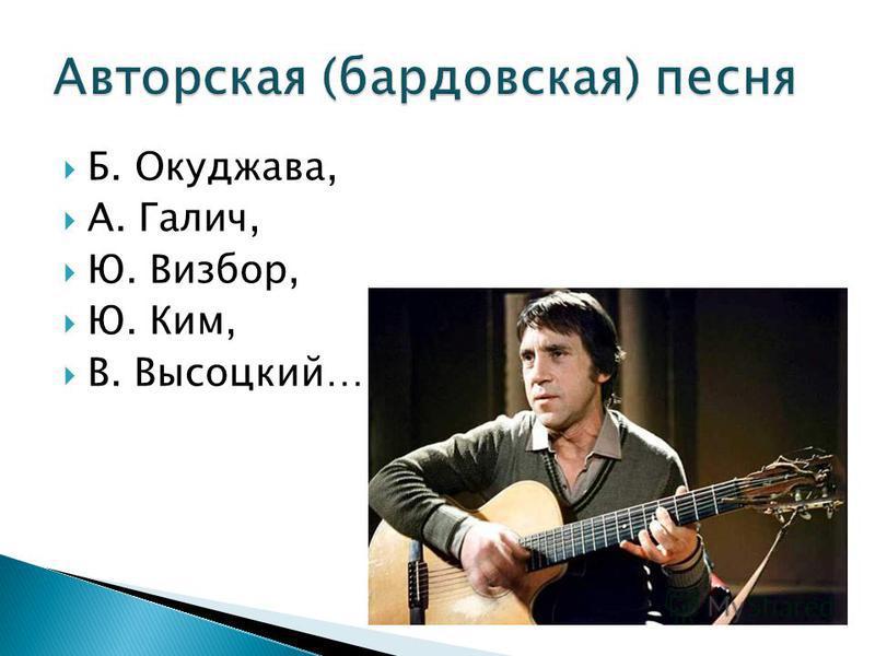 Б. Окуджава, А. Галич, Ю. Визбор, Ю. Ким, В. Высоцкий…