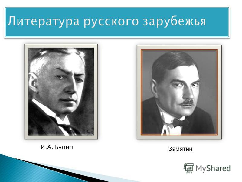 И.А. Бунин Замятин