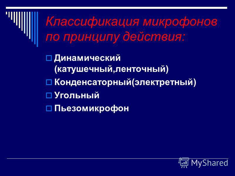 Классификация микрофоннов по принципу действия: Динамический (катушечный,ленточный) Конденсаторный(электретный) Угольный Пьезомикрофонн