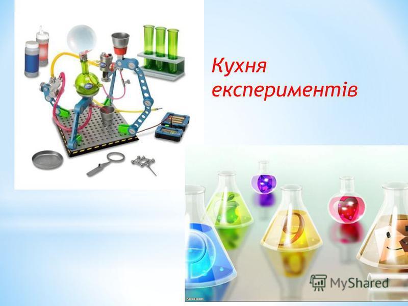 Кухня експериментів