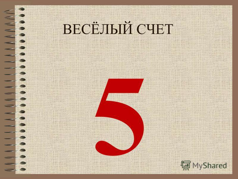 ВЕСЁЛЫЙ СЧЕТ 5