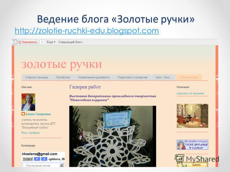 Ведение блога «Золотые ручки» http://zolotie-ruchki-edu.blogspot.com