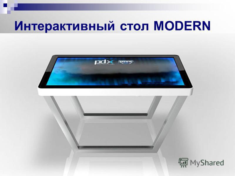 Интерактивный стол MODERN