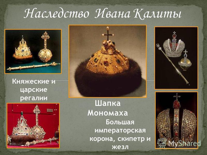 Шапка Мономаха Княжеские и царские регалии Большая императорская корона, скипетр и жезл