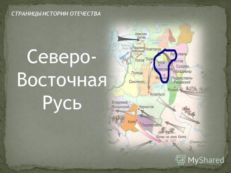 Северо- Восточная Русь СТРАНИЦЫ ИСТОРИИ ОТЕЧЕСТВА