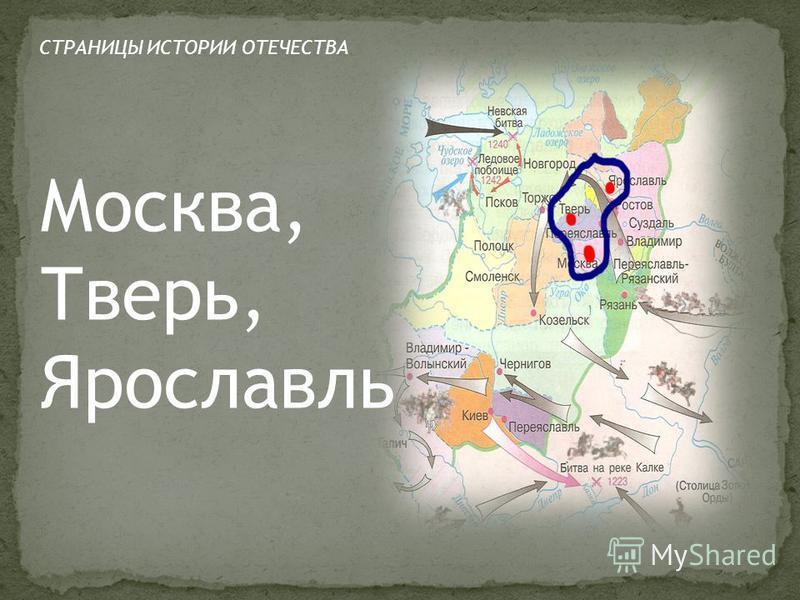 Москва, Тверь, Ярославль