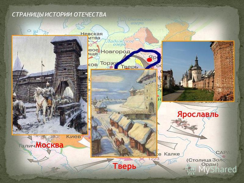 Москва Тверь СТРАНИЦЫ ИСТОРИИ ОТЕЧЕСТВА