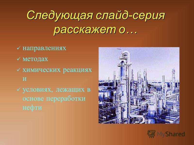 Нефть Королевский выбор сырья органический синтез медицина парфюмерная промышленность производство высокомолекулярных веществ металлургия производство взрывчатых веществ топливная промышленность лако-красочная промышленность легкая промышленность сел