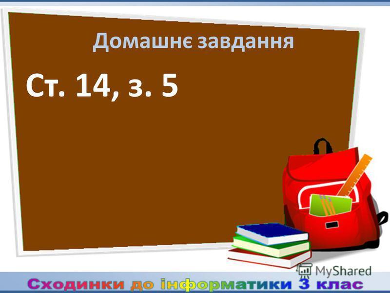 Домашнє завдання Ст. 14, з. 5