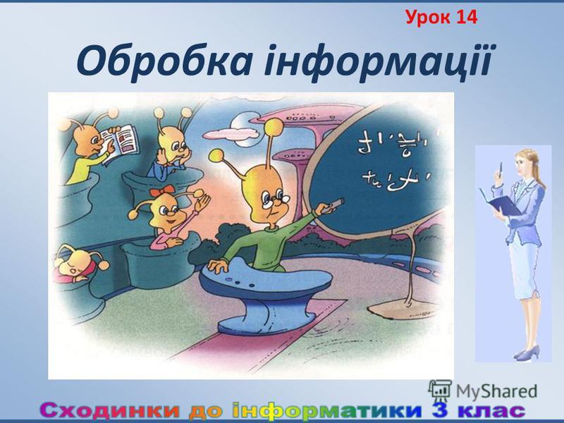 Обробка інформації Урок 14