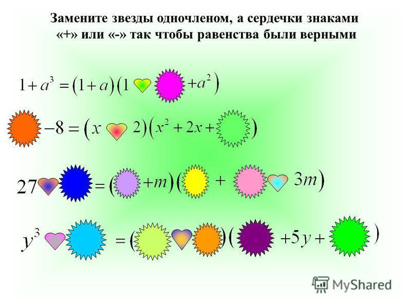 Замените звезды одночленом, а сердечки знаками «+» или «-» так чтобы равенства были верными