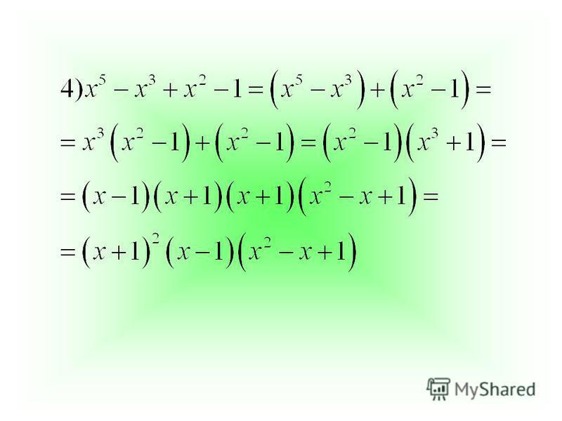 Комбинации различных приёмов разложения многочлена на множители