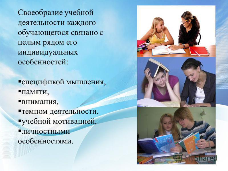 Своеобразие учебной деятельности каждого обучающегося связано с целым рядом его индивидуальных особенностей: спецификой мышления, памяти, внимания, темпом деятельности, учебной мотивацией, личностными особенностями.