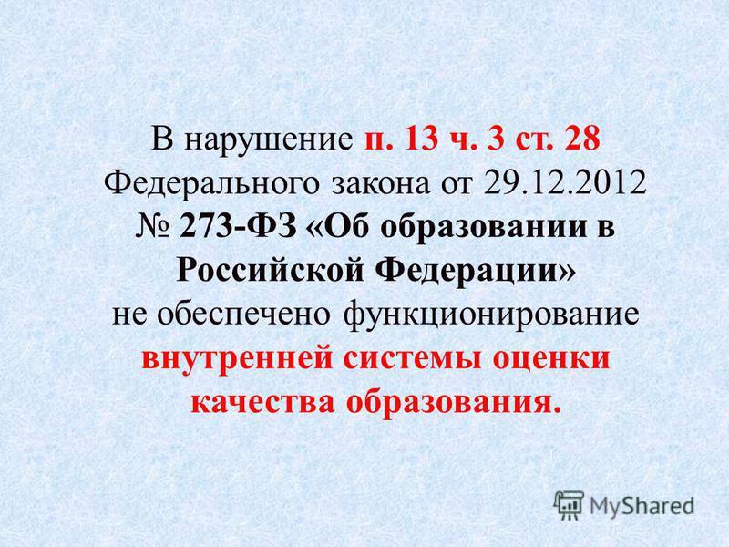 В нарушение п. 13 ч. 3 ст. 28 Федерального закона от 29.12.2012 273-ФЗ «Об образовании в Российской Федерации» не обеспечено функционирование внутренней системы оценки качества образования.