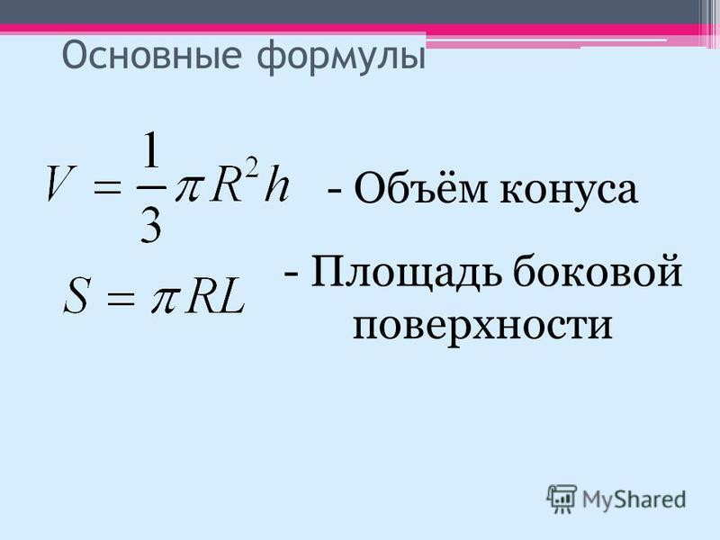 Основные формулы - Объём конуса - Площадь боковой поверхности
