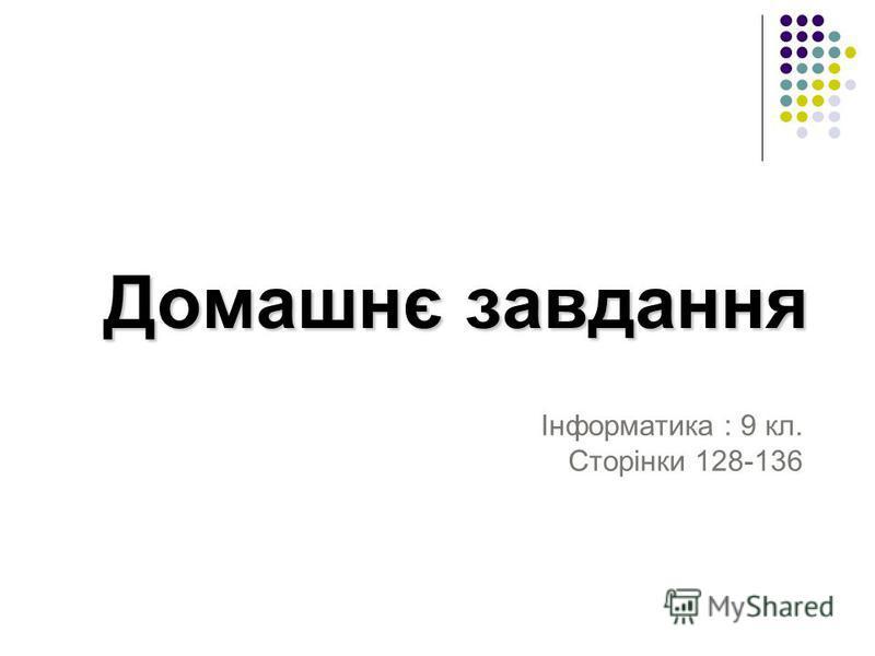 Домашнє завдання Інформатика : 9 кл. Сторінки 128-136