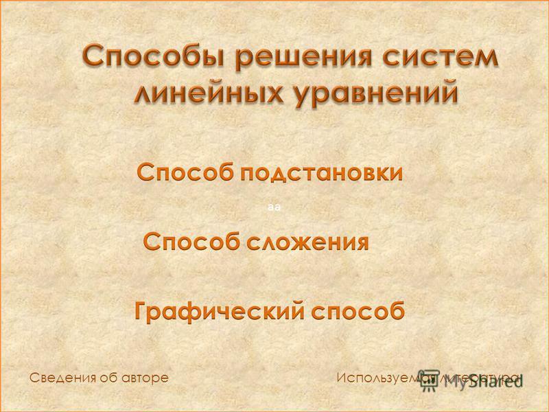 aa Сведения об авторе Используемая литература