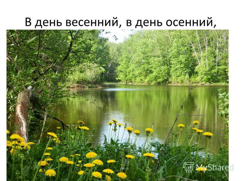 В день весенний, в день осенний,