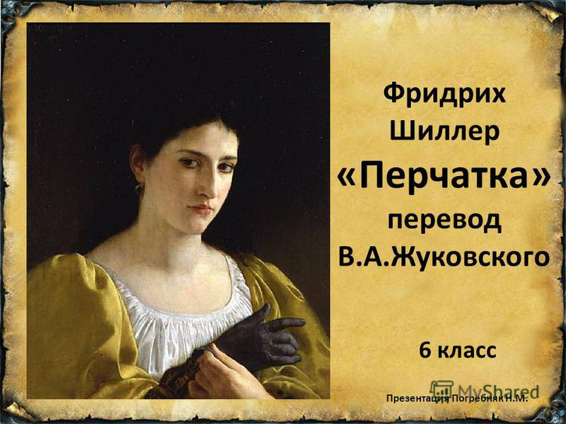 Фридрих Шиллер «Перчатка» перевод В.А.Жуковского 6 класс Презентация Погребняк Н.М.
