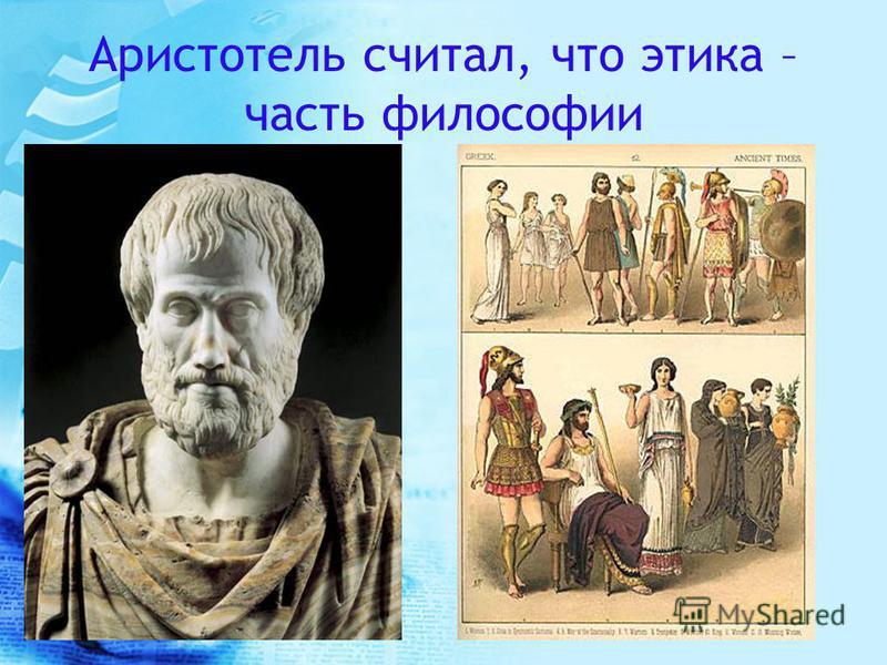 Аристотель считал, что этика – часть филесофии