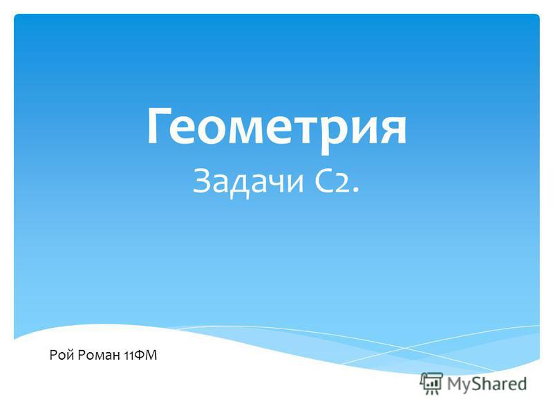 Геометрия Задачи С2. Рой Роман 11ФМ