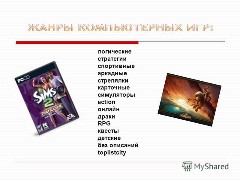 логические стратегии спортивные аркадные стрелялки карточные симуляторы action онлайн драки RPG квесты детские без описаний toplistcity