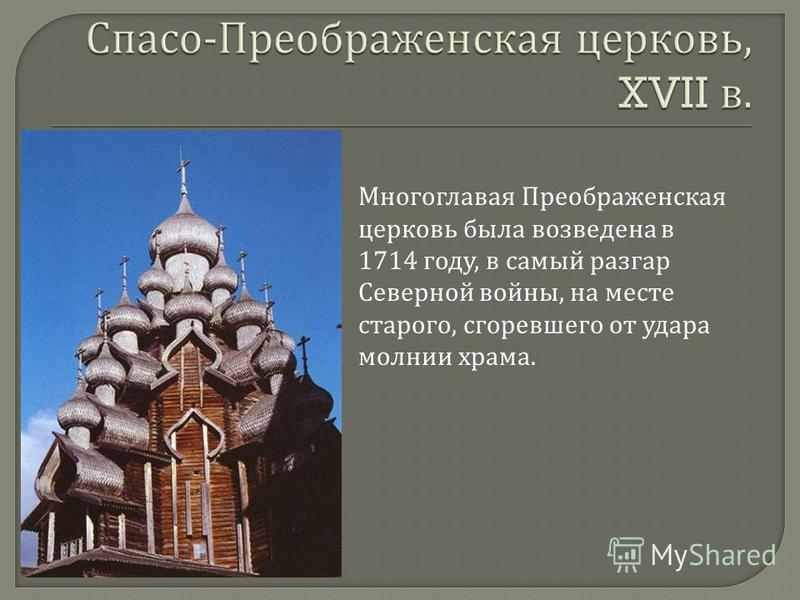 Многоглавая Преображенская церковь была возведена в 1714 году, в самый разгар Северной войны, на месте старого, сгоревшего от удара молнии храма.