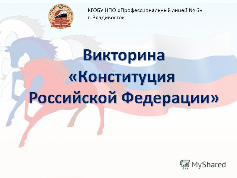 КГОБУ НПО «Профессиональный лицей 6» г. Владивосток