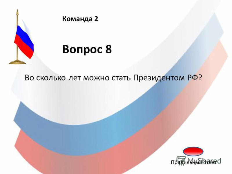 Команда 2 Вопрос 8 Во сколько лет можно стать Президентом РФ? Правильный ответ