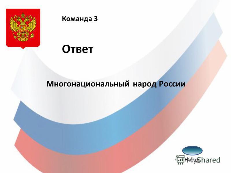 Команда 3 Ответ Многонациональный народ России Назад