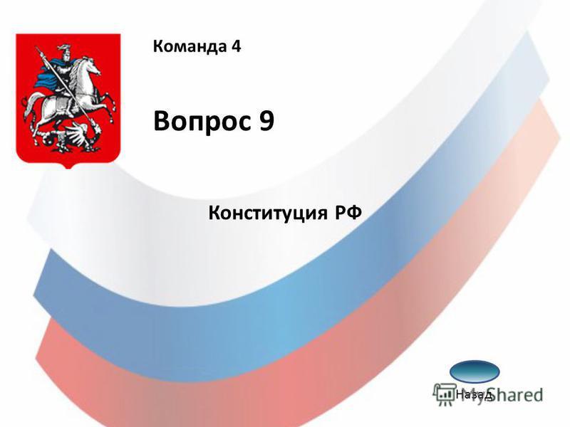 Команда 4 Вопрос 9 Конституция РФ Назад