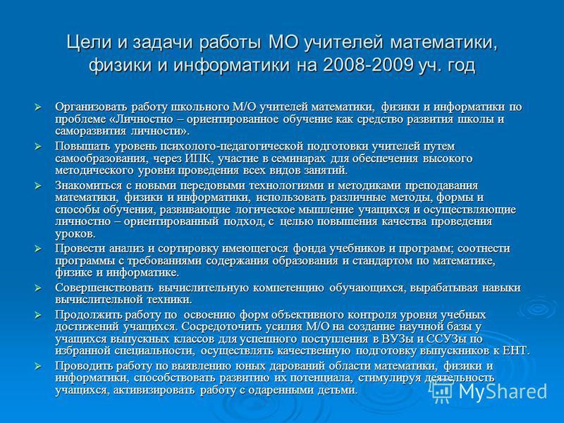 Презентация заседания м/о математиков