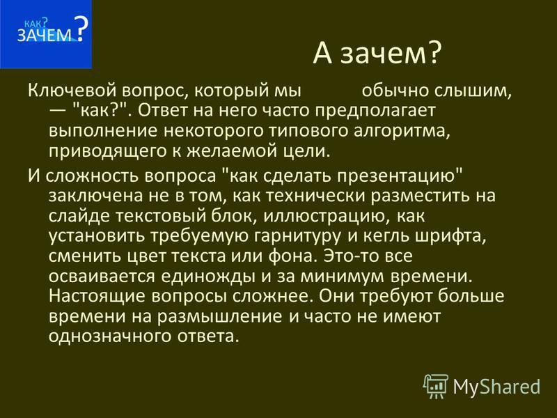 А зачем? Ключевой вопрос, который мы обычно слышим,
