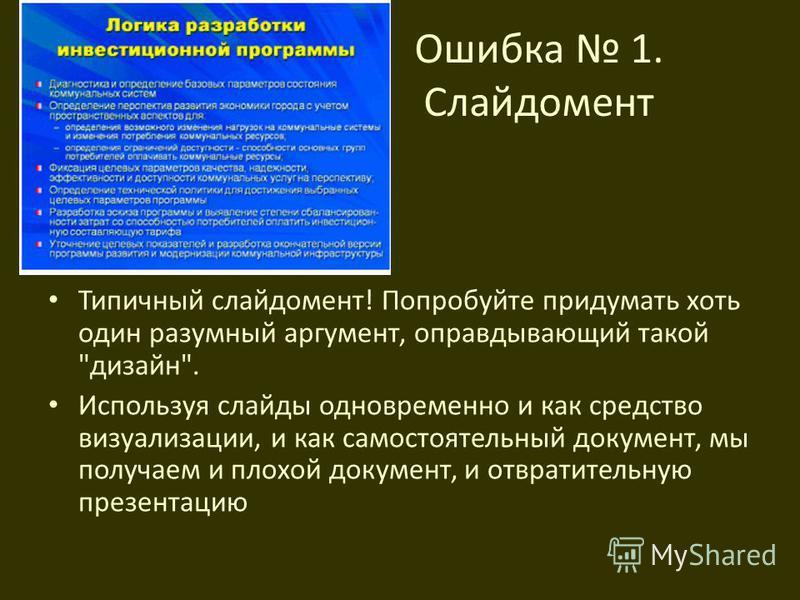 Ошибка 1. Слайдомент Типичный слайдомент! Попробуйте придумать хоть один разумный аргумент, оправдывающий такой