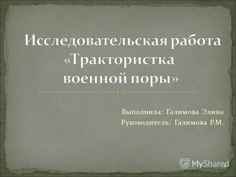 Выполнила: Галимова Элина Руководитель: Галимова Р.М. 1