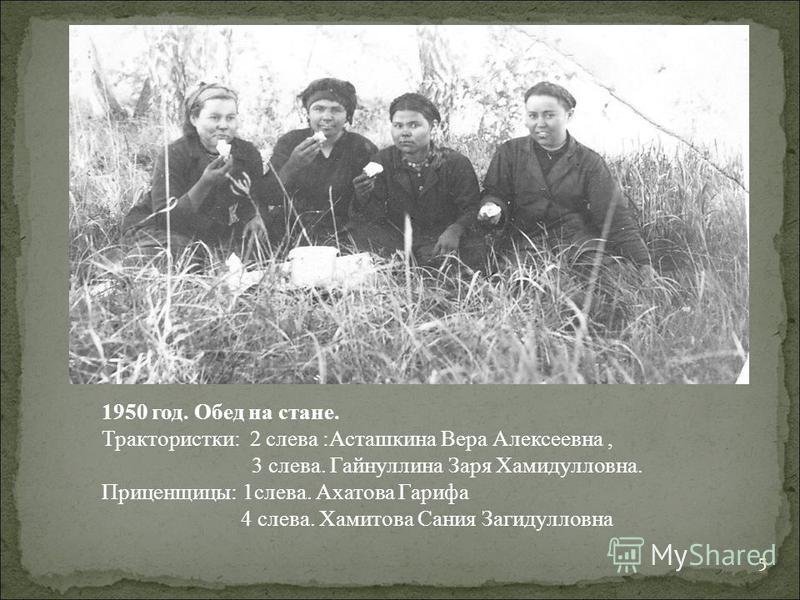 1950 год. Обед на стане. Трактористки: 2 слева :Асташкина Вера Алексеевна, 3 слева. Гайнуллина Заря Хамидулловна. Приценщицы: 1 слева. Ахатова Гарифа 4 слева. Хамитова Сания Загидулловна 5
